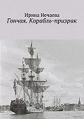 Ирина Нечаева -Гончая. Корабль-призрак