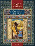 Омар Хайям -Караван жизни. Рубаи