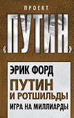 Эрик Форд - Путин и Ротшильды. Игра на миллиарды