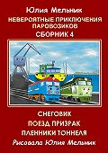 Юлия Мельник -Невероятные приключения паровозиков. Сборник 4