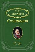 Сергей Аксаков -История моего знакомства с Гоголем