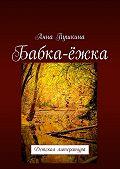 Анна Пушкина -Бабка-ёжка. Детская литература