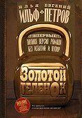 Евгений Петров -Золотой теленок
