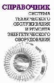 Александр Игнатьевич Ящура - Система технического обслуживания и ремонта энергетического оборудования: Справочник