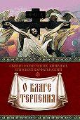 Священномученик Киприан Карфагенский -О благе терпения