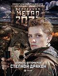 Шамиль Алтамиров -Метро 2033: Степной дракон