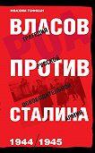 Иоахим Гофман - Власов против Сталина. Трагедия Русской освободительной армии, 1944–1945