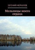Евгений Меркулов - Мельницы моего сердца