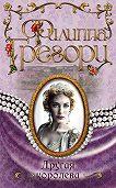 Филиппа Грегори - Другая королева