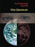 Александр Сухов -Мир Деревьев
