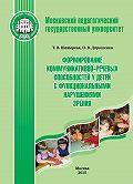 Оксана Дорошенко -Формирование коммуникативно-речевых способностей у детей с функциональными нарушениями зрения