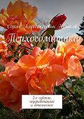 Сергей Кулаков -Психосоматика. 2-е издание, переработанное идополненное