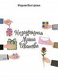 Мария Кострова -Незаурядная Маша Иванова