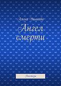 Алена Ушакова - Ангел смерти. Рассказы