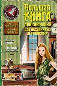 Илона Волынская -Большая книга приключений для находчивых и отважных (сборник)
