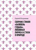 Сергей Поздняков -Сборник стихов «Баловень судьбы», любовная лирика и стихи о природе