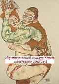 Стефания Лукас -Зодиакальный сексуальный календарь. 2018 год