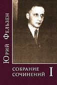 Юрий Фельзен, Леонид Ливак - Собрание сочинений. Том I