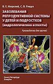 Сергей Рищук, Владимир Мирский - Заболевания репродуктивной системы у детей и подростков (андрологические аспекты)