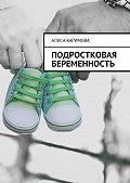 Алиса Каримова -Подростковая беременность