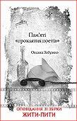 Оксана Забужко -Пам'яті «проклятих поетів»