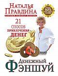Наталия Правдина - Денежный фэншуй. 21 способ привлечения денег. Элитный семинар Мастера