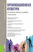 Юрий Одегов, Михаил Кулапов, Вера Сидорова, Виктор Козлов - Организационная культура