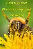 Ната Гончаренко -Весёлая география в стихах