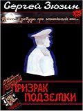 Сергей Зюзин -Призрак подземки
