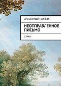 Ирина Серебренникова - Неотправленное письмо