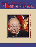 Дмитрий Кукленко - Уинстон Черчилль