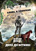 Алина Глинская - 180дней доистины