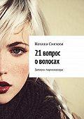 Наташа Смехова -21вопрос оволосах. Записки парикмахера