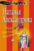 Наталья Александрова -Секрет одноглазой Фемиды