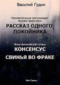 Василий Гудин -Рассказ одного покойника. Консенсус. Свинья во фраке (сборник)