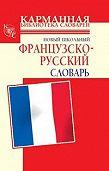 Селин Дарно -Новый школьный французско-русский словарь