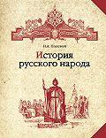 Николай Полевой - История русского народа