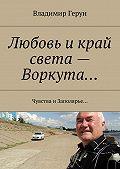 Владимир Герун -Любовь икрай света– Воркута… Чувства иЗаполярье…