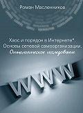 Роман Масленников - Хаос и порядок в Интернете. Основы сетевой самоорганизации. Онтологическое исследование