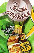 Юлия Владимировна Бебнева -Тощая стряпня. Как вкусно готовить и не толстеть