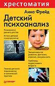 Анна Фрейд -Детский психоанализ