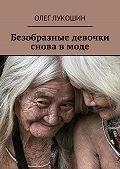 Олег Лукошин -Безобразные девочки снова в моде