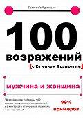 Евгений Францев - 100возражений. мужчина иженщина
