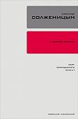 Александр Исаевич Солженицын -Красное колесо. Узел 3. Март Семнадцатого. Книга 1