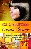 Елена Янковская -Все о здоровье ваших волос
