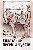 Антон Тарасов - Сплетение песен и чувств