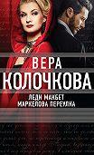Вера Колочкова -Леди Макбет Маркелова переулка
