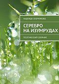 Надежда Скорнякова -Серебро наизумрудах