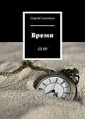 Сергей Самсошко -Время. 03:00