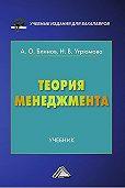 Андрей Блинов -Теория менеджмента